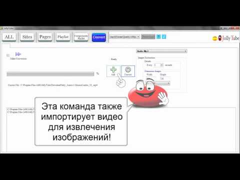 JollyTube - Видеоучебник n° 6 - Convert (Русский) HD
