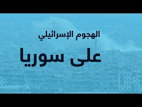 غارات اسرائيلية على مواقع عسكرية ايرانية في سوريا  - نشر قبل 2 ساعة