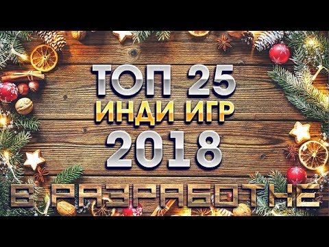 ТОП 25 инди игр 2018 года, по версии обзора В разработке #117