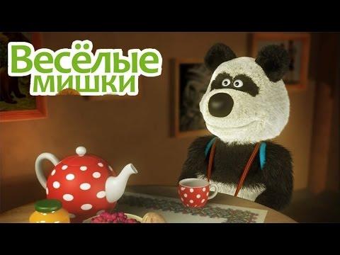 Весёлые Мишки - смешной интересный мультик для детей смотреть! Все серии подряд