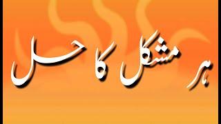 Har mushkil ka hal | Har Pareshani Ka Wazifa | Solve Any Problem