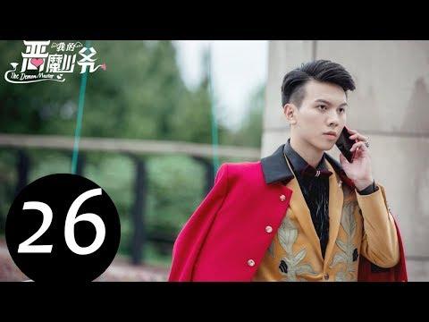 【ENG SUB】《我的恶魔少爷 The Demon Master》EP26——主演:贾征宇,余心恬 ,文生 ,丁笑滢