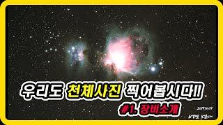 천체망원경으로 천체사진 (별사진) 찍어봅시다_# 1. …