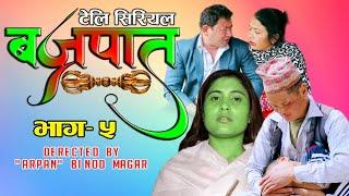 "BAJRAPAT - NEPALI WEB SERIES MỚI EP 5 - KABITA RAI, KAUSILA KARKI, ""ARPAN"" BINOD MAGAR, RASMI RAI"