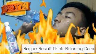 [รีวง รีวิว มากง มากิน] Sappe Beauti Drink Relaxing Calm