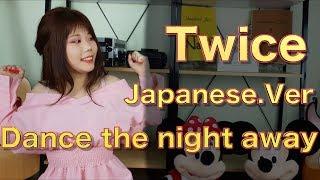 [Twice(트와이스)/Dance the night away] cover by Naomi(Japanese.Ver)