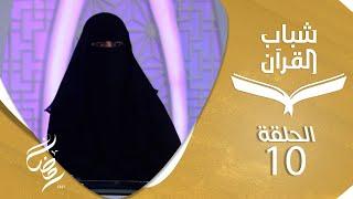 شباب القرآن | الحلقة 10