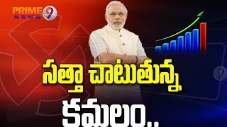 Exit Polls 2019 Fails In AP Assembly Elections | Election Results Updates | Prime9 News Live