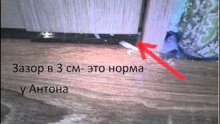 Жадный заказчик или просто мастер жопорук/ Ремонт в квартире