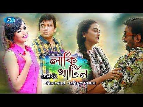 Lucky Thirteen   Episode 22   লাকি থার্টিন   Milon   Ahona   Shaju   Shormili   Rtv Drama Serial