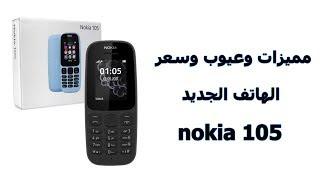 مميزات وعيوب وسعر الهاتف الجديد من نوكيا 105 nokia