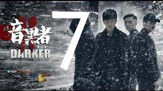 《暗黑者》第二季07(主演:郭京飞、甘露、李倩、李岷城)丨有你有真相