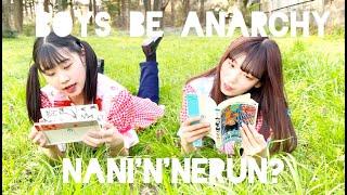 なにぬねるん?(Nani'n'Nerun?)『ボーイズビーアナーキー(Boys Be Anarchy)』[Official Video]