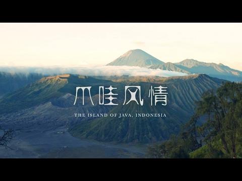 The Island of Java, Indonesia 爪哇风情