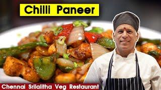 சில்லி பன்னீர் | Chilli Paneer In Tamil -Chennai Srilalitha Veg Restaurant
