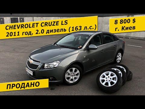 8800 $ в Украине. Chevrolet Cruze LS, 2011, 2.0 дизель (163 л.с.), 125000 км.