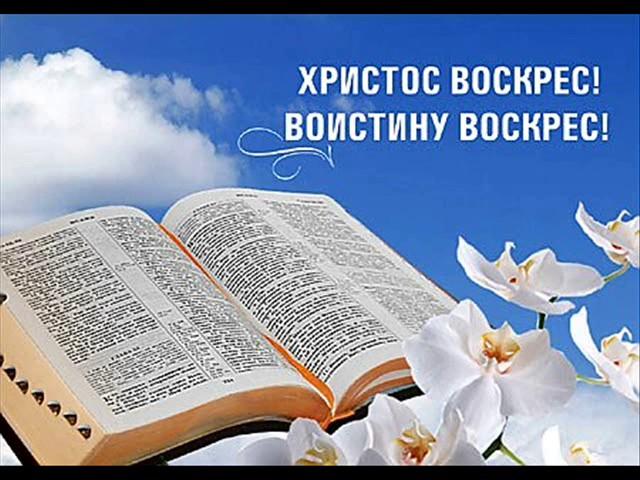 пасхальные открытки со стихами из библии аквариуме