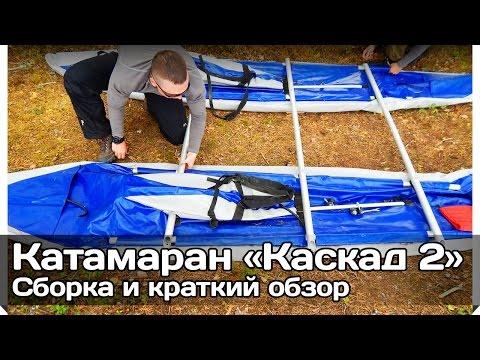[РВ] Катамаран «Каскад 2» (краткий обзор, сборка)