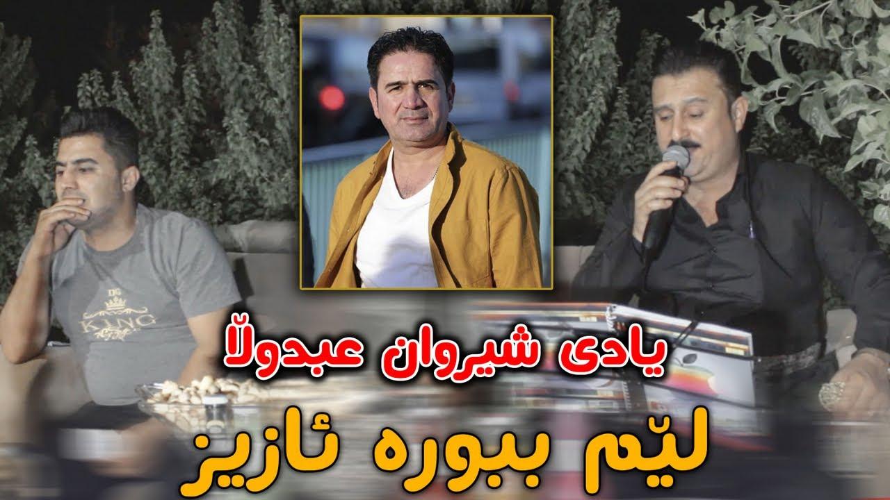 Karwan Xabati W Peshraw Hawrami (Lem Bbwra Aziz) Saliady Paywand Ma3raz Rayan - Track 3 - ARO