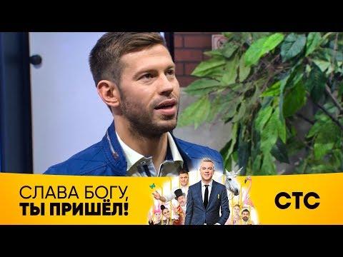 Импровизация Фёдора Смолова | Слава Богу, ты пришёл!
