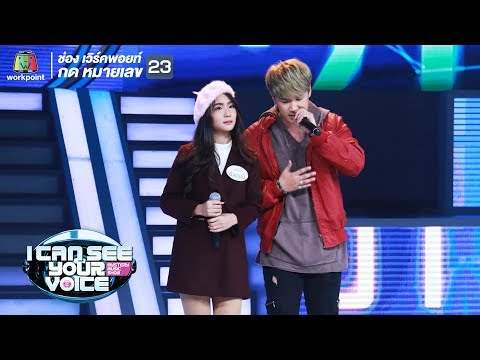 รักเธอ 24 ชั่วโมง - แฮมมี่ Feat.แกงส้ม   I Can See Your Voice -TH