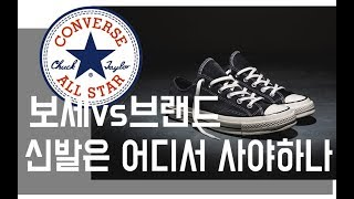 신발 보세사도 되나요?! 컨버스화 보세 vs 브랜드 【…