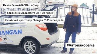 Changan CS35 обзор, сравнение тест Lada Vesta SW против SW Cross, пикап Renault выпуск Автопанорама