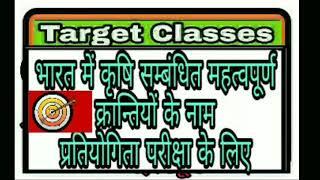 भारत में कृषि क्रांति के नाम ।।प्रतियोगिता परीक्षा ।। REET 2017 in Hindi