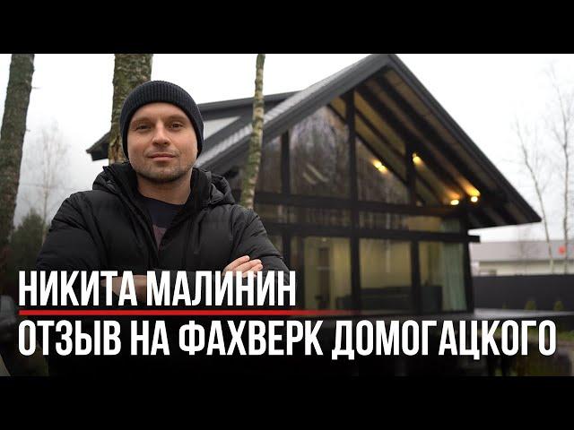 Отзыв о Фахверке Домогацкого от Малинина. Экокомплект - дом в стиле шале