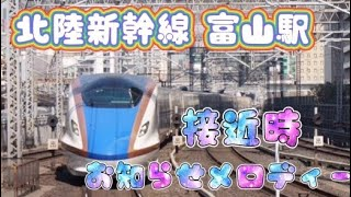 北陸新幹線 接近時お知らせメロディー thumbnail
