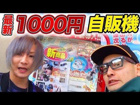 新型1000円自販機を1万円使い切るまで帰れまテン