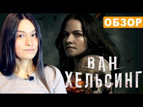 """Что НЕ ТАК с сериалом """"Ван Хельсинг"""""""