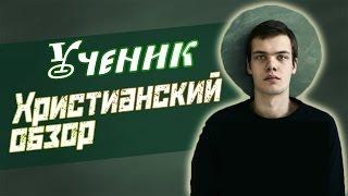"""""""УЧЕНИК"""" - ОБЗОР НА ФИЛЬМ"""