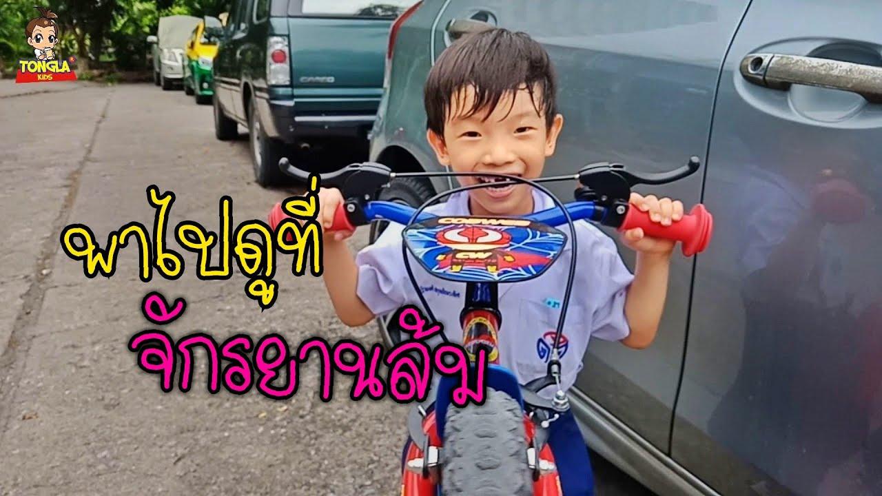 น้องต้นกล้าพาไปดูที่จักรยานล้ม กัดลิ้นตัวเองเกือบขาด | Tongla kids #เด็กซน #เลือดออก