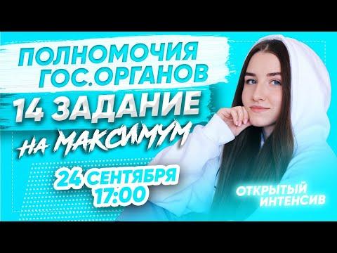 Полномочия гос.органов.14 задание на максимум  ЕГЭ ОБЩЕСТВОЗНАНИЕ 2021 PARTA 