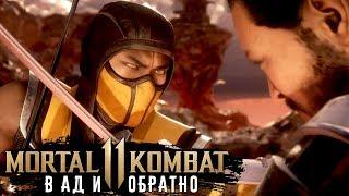 Mortal Kombat 11 - Глава 10: В ад и обратно (PS4) #12