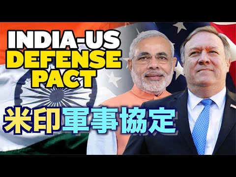 2020/11/11 インドと米国が対中軍事協定に調印=週間中国ニュース【チャイナ・アンセンサード】India US Sign Military Pact Against China