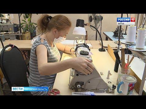 В Кировской области запустили собственное производство медицинских масок(ГТРК Вятка)