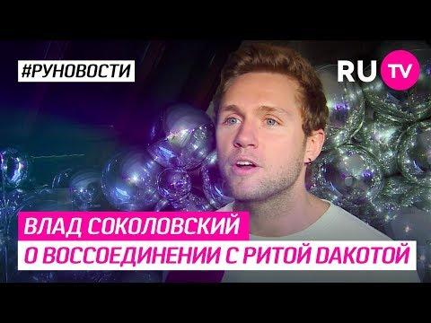 Влад Соколовский о воссоединении с Ритой Dакотой