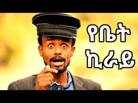 Million Abebe (zeneye arada) - Yebet Kiray | yebete keraye - New Ethiopian Music 2017 (Official Vide