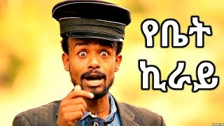 Million Abebe (ዘንዬ አራዳ) - Yebet Kiray | የቤት ኪራይ - New Ethiopian Music 2017 (Official Video)