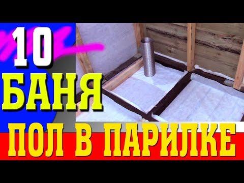 Как сделать пол в парилке бани! Пол в бане. Баня! How to make floor in steam bath! Floor in bath.