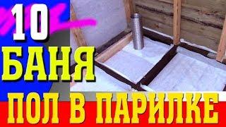 видео Утепление пола в каркасной бане своими руками и устройство