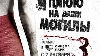«Я плюю на ваши могилы 3» — фильм в СИНЕМА ПАРК