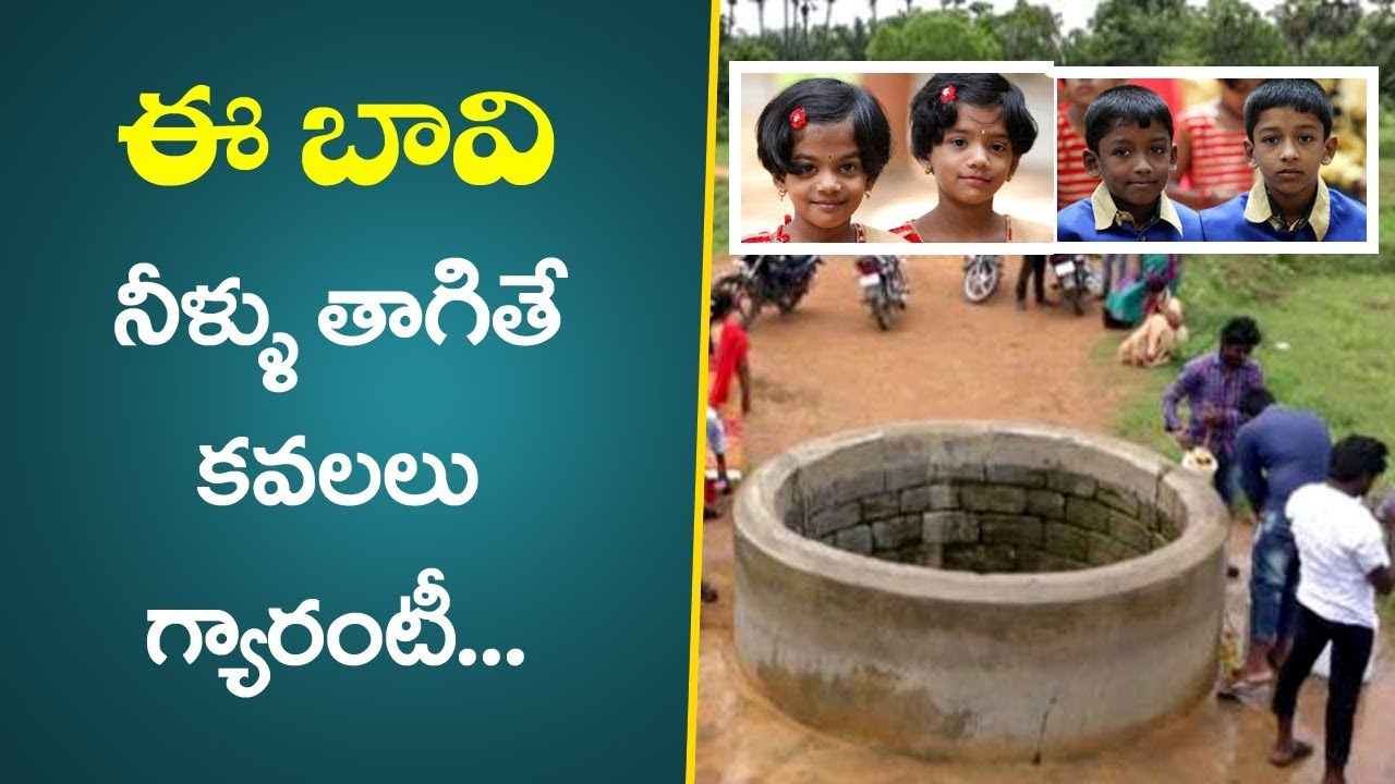Doddigunta Water Well Will Give You Twins