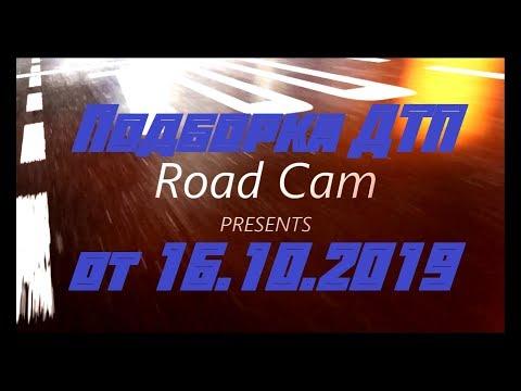 Новая подборка ДТП и аварий Road Cam от 16.10.2019