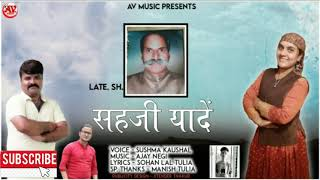 सहजी यादें (पहाड़ी नाटी) Singer:Sushma kaushal Music:Ajay Negi