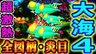 『CR大海物語4 ⑥』炎炎炎!実践第6弾は炎目RUSH!