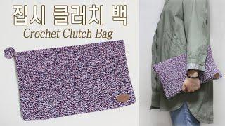 [코바늘가방] 집시 클러치 백 뜨기 (Crochet C…