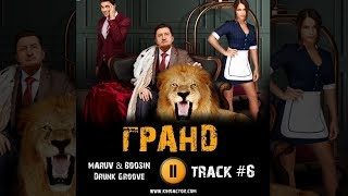 Сериал ГРАНД ОТЕЛЬ 2018 музыка OST #6 Drunk Groove - MARUV BOOSIN